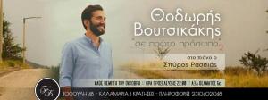 """Ο Θοδωρής Βουτσικάκης για δεύτερη χρονιά… """"σε πρώτο πρόσωπο"""""""