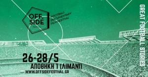Το OFFSIDE Festival επιστρέφει στη Θεσσαλονίκη για δεύτερη χρονιά