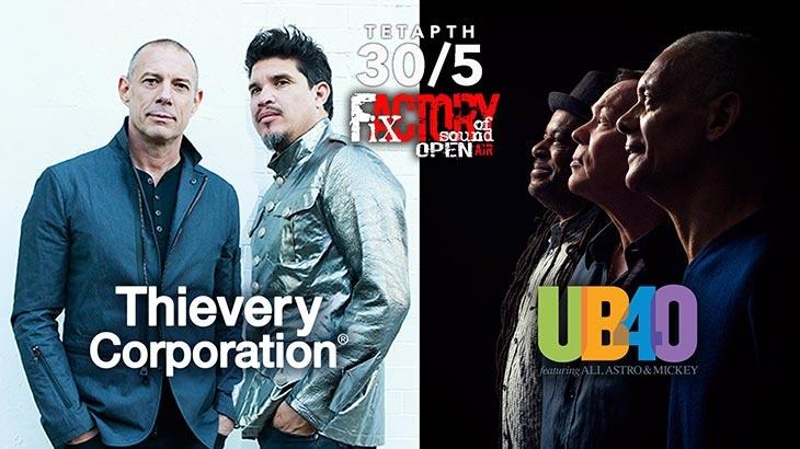 Thievery Corporation & UB40 live στο Fix Factory of Sound