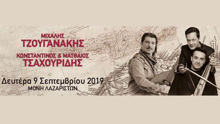 Μιχάλης Τζουγανάκης – Κωνσταντίνος και Ματθαίος Τσαχουρίδης στη Μονή Λαζαριστών