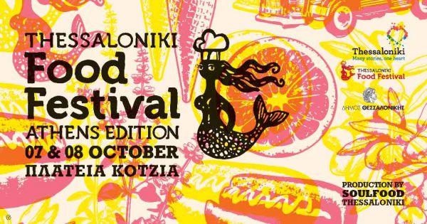 Thessaloniki Food Festival Athens Edition 07 & 08 Οκτωβρίου