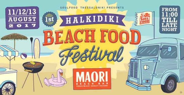 1st Halkidiki Beach Food Festival